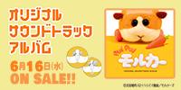 オリジナルサウンドトラックアルバム 6月16日(水) ON SALE!!