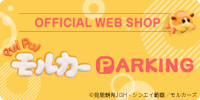 OFFICIAL WEB SHOP PUI PUI モルカー PARKING