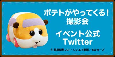 ポテトがやってくる! 撮影会 イベント公式Twitter