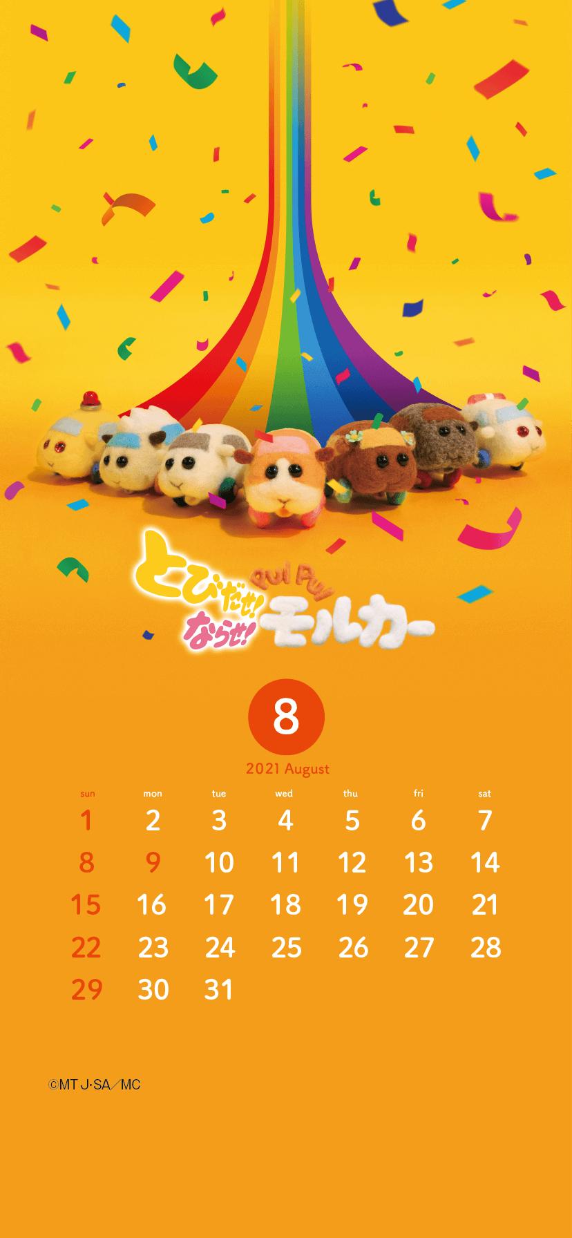 calendar August for smartphone